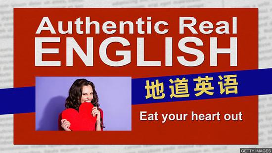 Eat your heart out (玩笑话)比你强多了